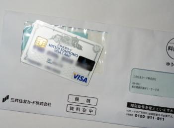 三井住友VISAカードの審査時間がすっきりわかります | すごいカード相談所|クレジットカード・カードローン情報サイト